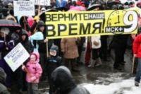 Перевод Камчатки на час ближе к Москве в 2010 году вызвал акции протеста