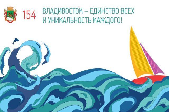 Плакат к 154-й годовщине Владивостока.