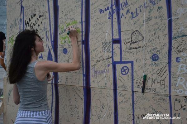 А ещё в честь праздника кемеровчанам и гостям города разрешили оставить след в истории и написать на импровизированном заборе мелом, маркерами или красками всё, что заблагорассудится.