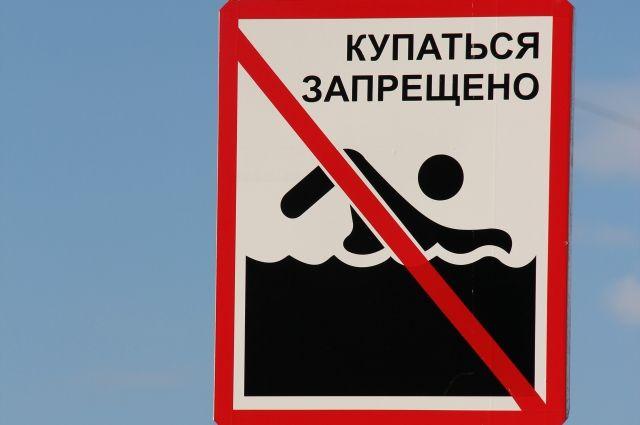 Причиной большинства несчастных случаев на воде становится игнорирование знака о запрете купания.