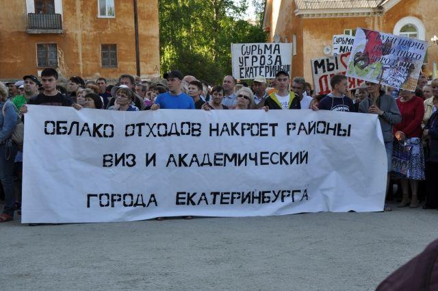 Жители Дегтярска в борьбе с сурьмяным заводом встретятся с правительством