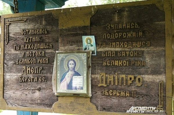 Памятная табличка у истока Днепра.