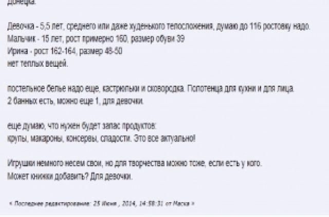 Челябинские молодые мамы помогают семье, переехавшей с Украины