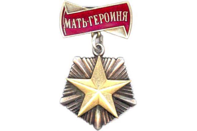 Орден «Мать-героиня».