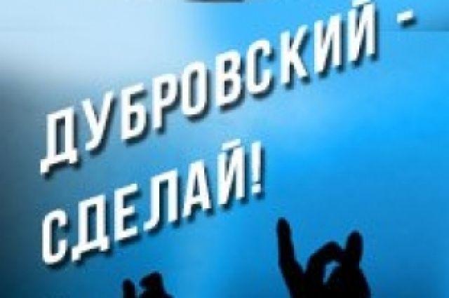 Борис Дубровский начал отвечать на жалобы южноуральцев через «ВКонтакте»