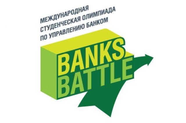 В Сбербанке прошел финал Международной студенческой олимпиады Banks Battle