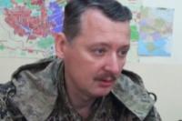 Игорь Гиркин, руководитель донецких боевиков