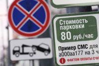 Дорожный знак, информирующий о стоимости парковки в пределах Садового кольца.