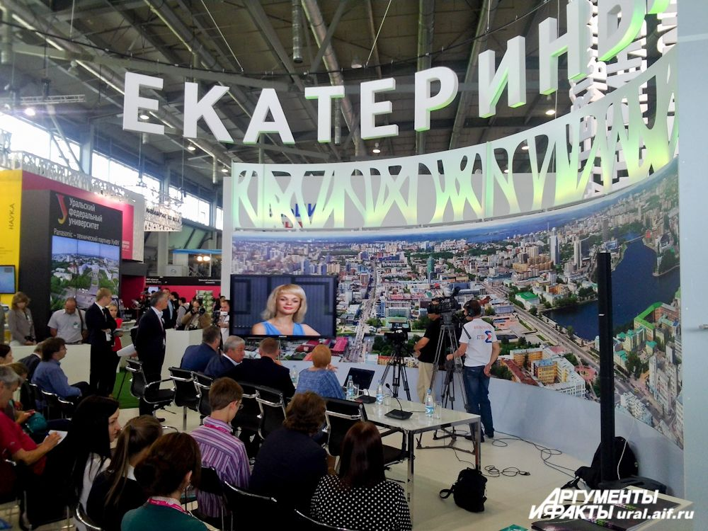Площадка столицы Урала. Телемост «Екатеринбург – Крым».