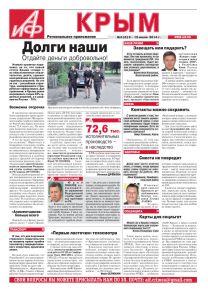 «АиФ-Крым»