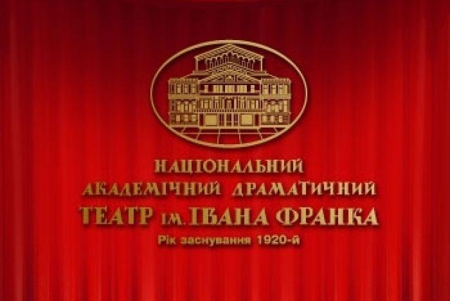 Национальный театр им. Ивана Франко