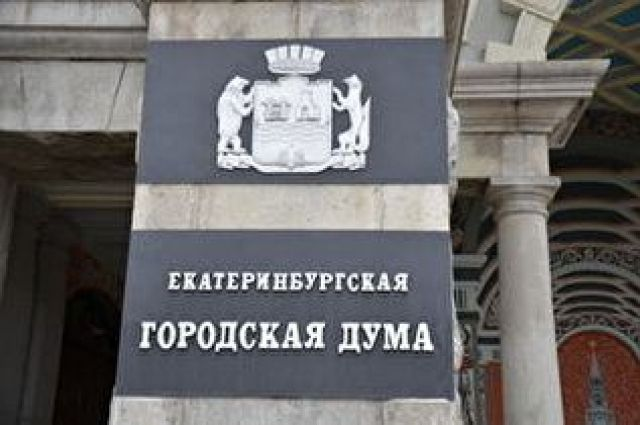 Депутаты Екатеринбурга отменили опрос горожан по реформе МСУ