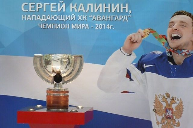 Сергей Калинин презентовал Кубок омичам.