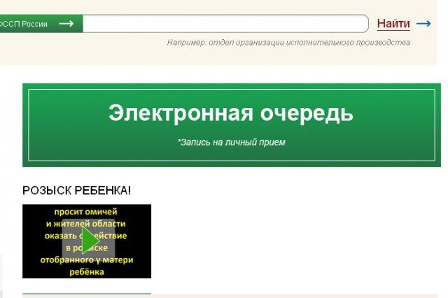 Новый сервис на сайте УФССП по Омской области.