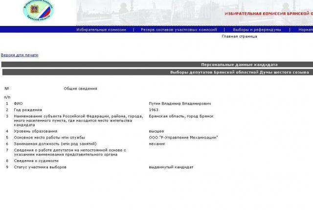 Скриншойт сайта избирательной комиссии Брянской области