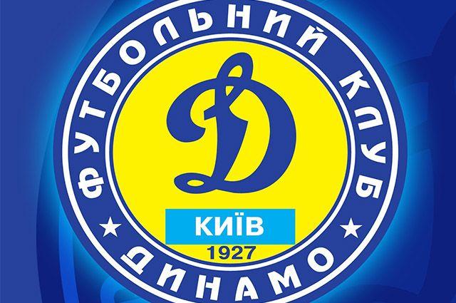 Динамо Киев, логотип