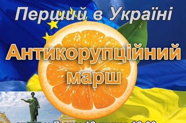 Логотип Антикоррупционного шествия в Одессе