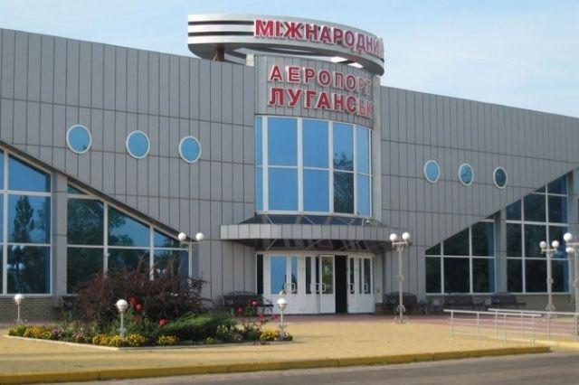 Аэропорт, Луганск