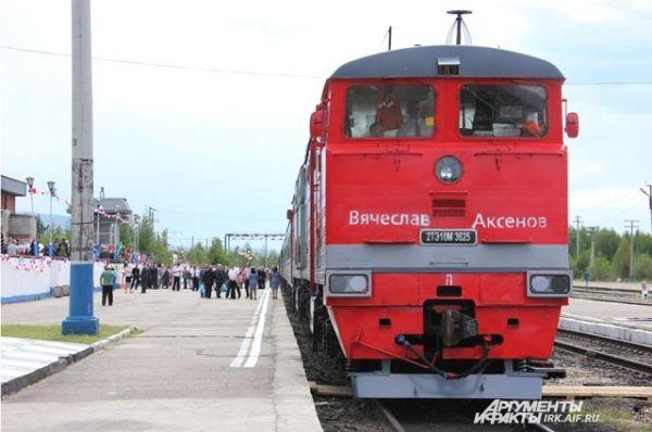 На старте путешествия праздничный поезд тянул электровоз, названный по фамилии Лакомова, но ему пришлось уступить место тепловозу. В Таксимо электрификация заканчивается.