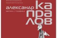 Александр Капралов представил свои последние работы на выставке.