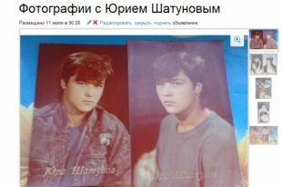 Юрий шатунов биография семья дети фото сейчас 2018