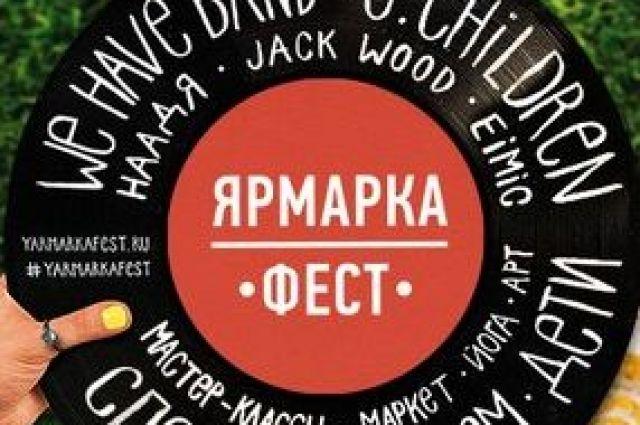 «Коляда-Театр» примет участие в екатеринбургском фестивале «Ярмарка Фест»