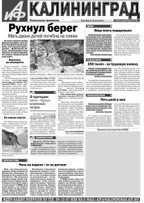 «АиФ. Калининград» № 29