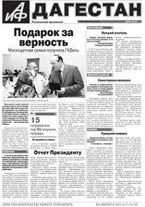 АиФ-Дагестан №28