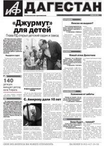 АиФ-Дагестан №29