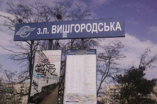 Железнодорожная станция Вышгородская