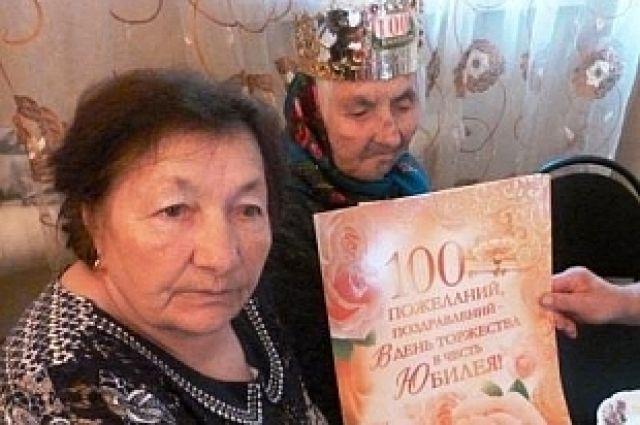 100-летний юбиляр с дочерью.