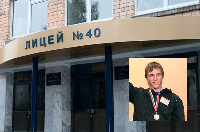 Ученик лицея № 40 Николай Калинин.