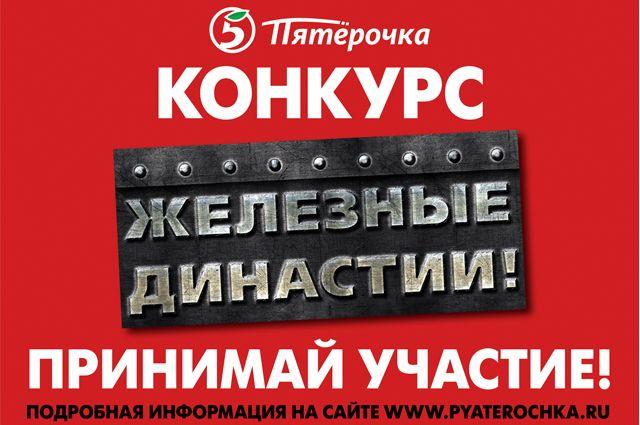 На Урале ищут лучшие трудовые династии