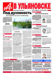 АиФ - Ульяновск