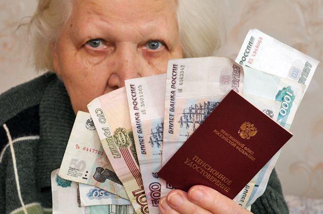 Журнал государственная пенсия