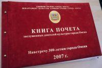 Книга Почёта деятелей культуры Омска ведёт историю с 2007 году.