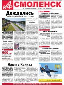 Аргументы и Факты - Смоленск №30. Дождались