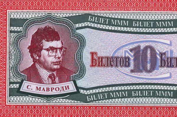 В начале 90-х в России не существовало законодательной базы для регулирования деятельности «МММ». Формально, ценные бумаги пирамиды считались «добровольными пожертвованиями», а потому никакой ответственности за деньги вкладчиков Сергей Мавроди не нёс.