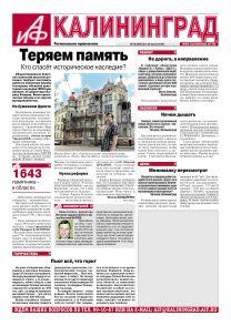«АиФ. Калининград» № 30