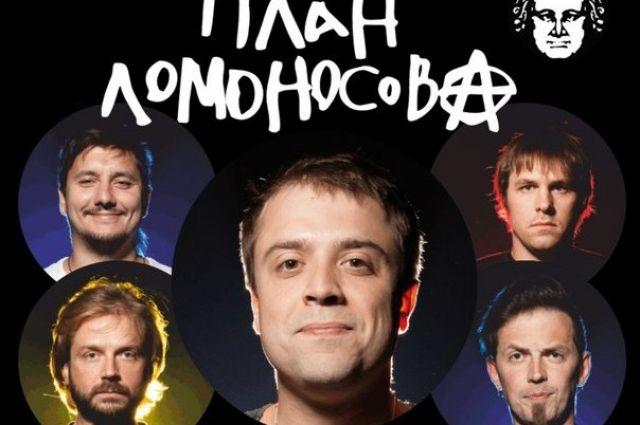 Группа даст концерт в Омске 7 сентября.