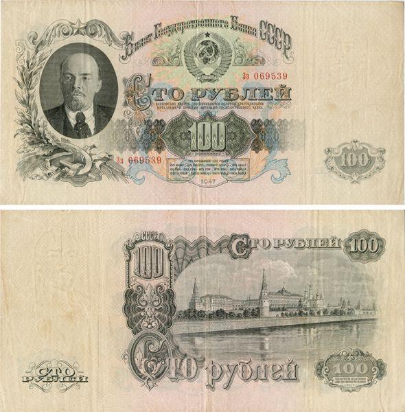 В 1947 году власти провели ещё одну денежную реформу, новые рубли обменивались на старые в соотношении 10:1. Вместе с этим был видоизменён дизайн банкнот – в связи с упразднением Карело-Финской ССР на ленте герба СССР осталось только 15 витков.