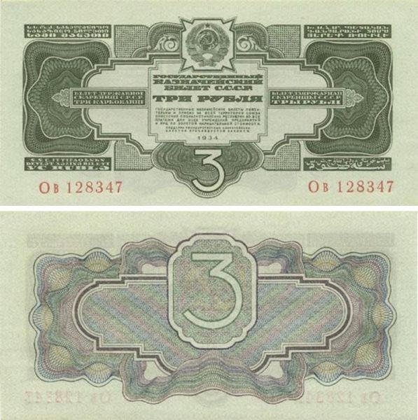 Очередное обновление дизайна купюр произошло в 1934 году. Эти банкноты были допечатаны тремя годами позже и хотя дата отпечатки на них осталась прежней – 1934 год – с банкнот пропала подпись комиссара финансов.