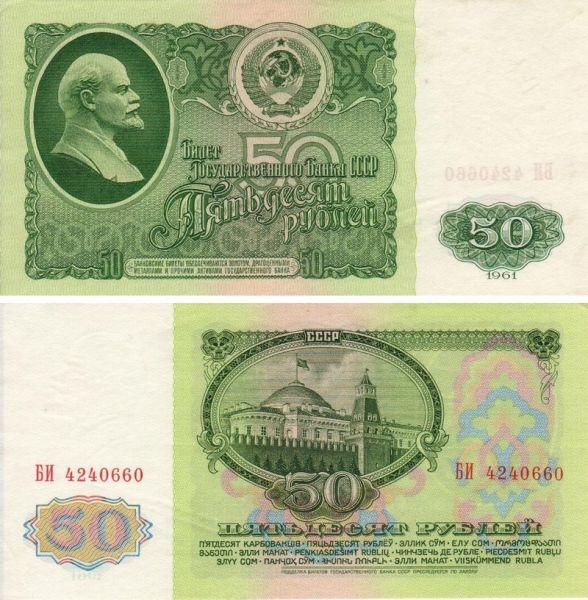 Одна из самых значимых денежных реформ состоялась через 15 лет – в 1961-м. Масштаб цен был изменён в десять раз, а выпущенные банкноты в неизменном виде оставались вплоть до 1991 года.