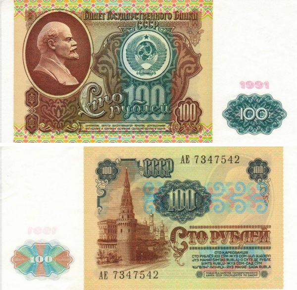 Последнее существенное изменение дизайна советских рублей произошло уже в ходе перестройки – в 1991 году, когда были выпущены купюры номиналом 50 и 100 рублей, позже к ним были допечатаны купюры номиналом в 1, 3, 5, 10, 200, 500 и 1000 рублей. По сравнению с предыдущими советскими деньгами, отсутствовала только купюра в 25 рублей.