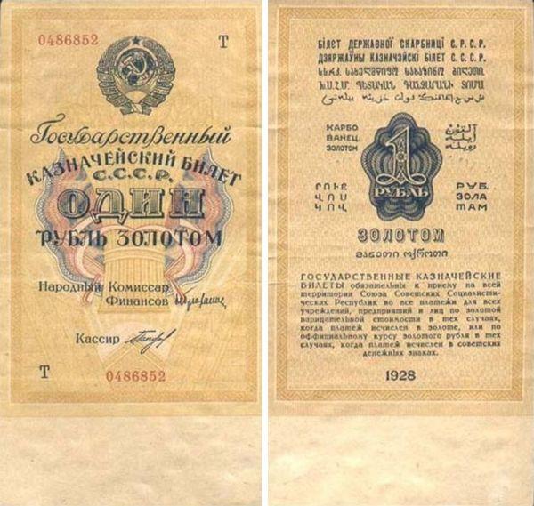 В следующем году была допечатана новая партия банкнот с новым дизайном, в том числе Государственный Казначейский билет на один рубль золотом.