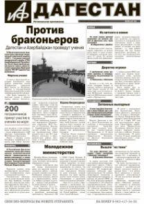 АиФ-Дагестан №30