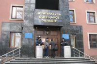 Прокуратура города Донецк