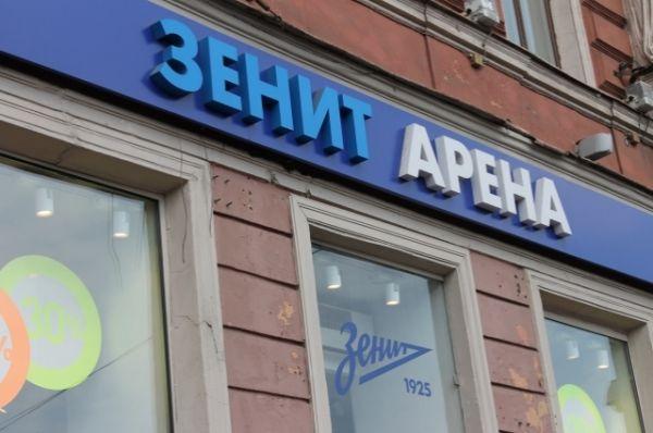 Презентация новичка команды прошла в магазине «Зенит-Арена»