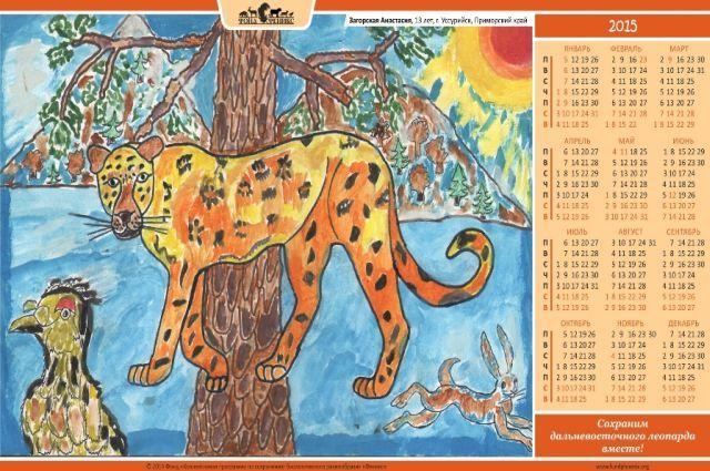 Леопард в рисунках детей.