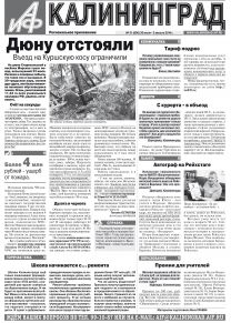 «АиФ. Калининград» № 31